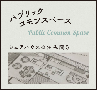 PUBLIC COMMON SPACE