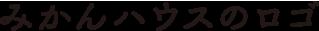 みかんハウスのロゴ