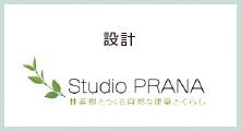 Studio PRANA