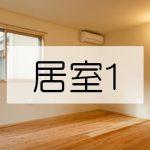 居室1(1階)
